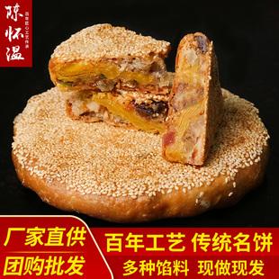 桥墩镇陈怀温月饼温州特产传统手工蛋黄肉松五仁酥皮中秋礼盒500g