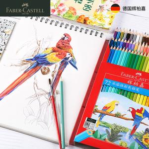 德国辉柏嘉水溶性彩铅专业套装彩色铅笔初学者手绘画画成人美术用品专用48绘画工具画笔72色小学生用儿童彩笔