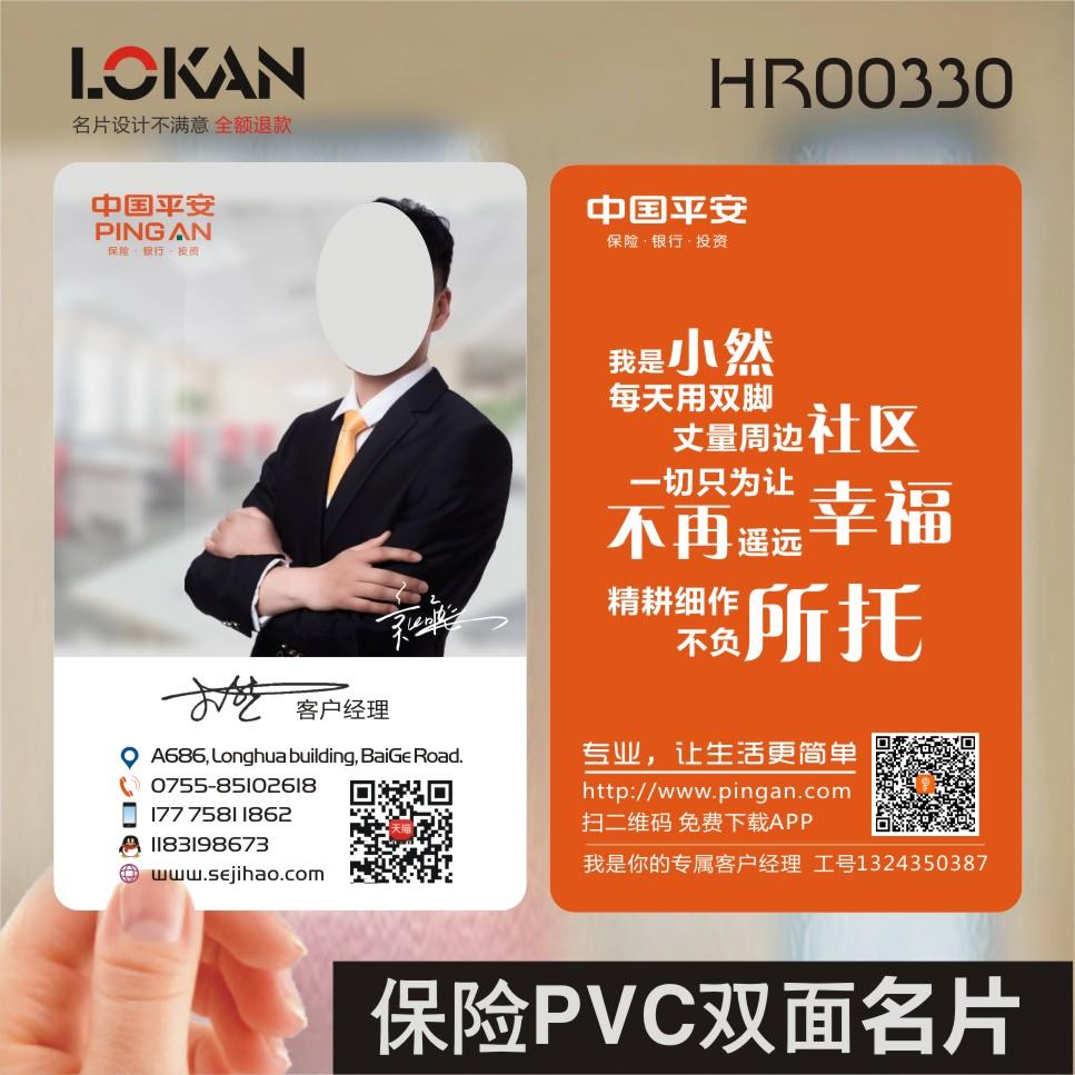 金融投资平安人寿太平宜信银行贷款保险名片设计制作HR00330