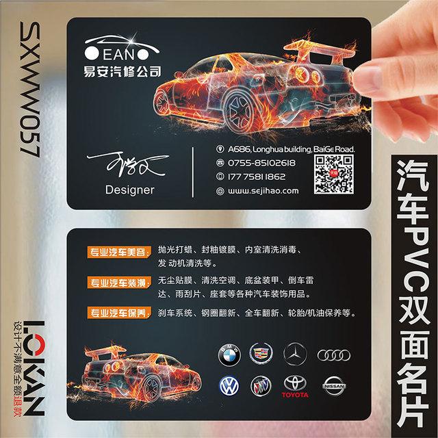 汽车维修出租教练代驾4S店美容装潢汽修名片双面设计制作SXWW057