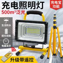 led户外照明灯超亮强光防水停电应急移动便携野外露营充电投光灯
