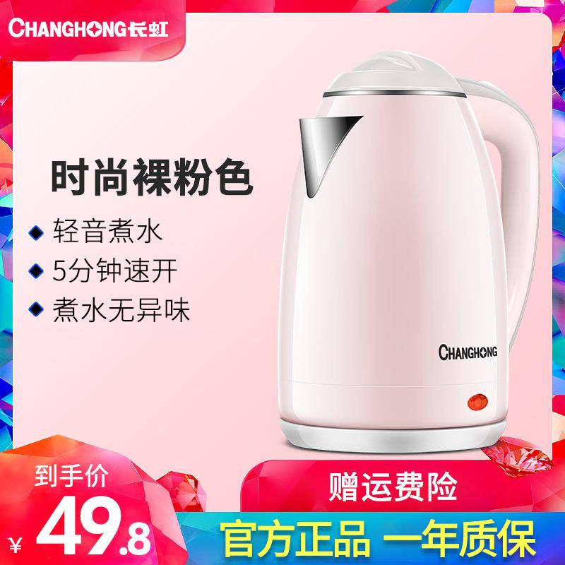 长虹电热水壶家用烧水壶大容量开水壶保温自动断电烧水器热水壶