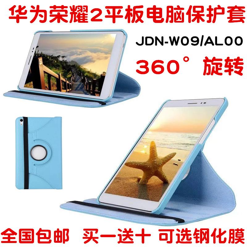華為榮耀平板2皮套 JDN~AL00保護套 8.0英寸JDN~W09旋轉保護外殼