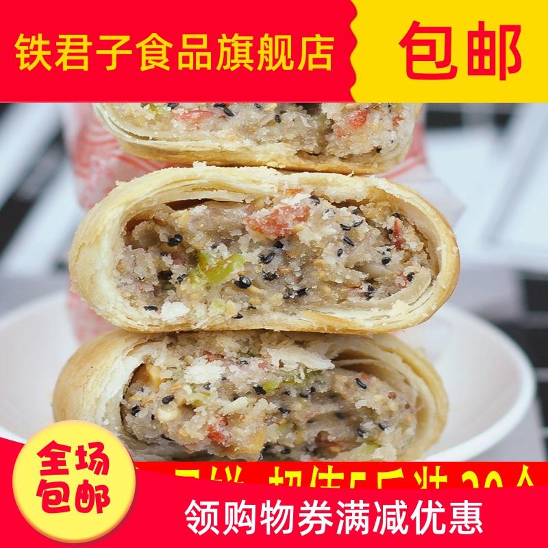 月饼5斤老式月饼五仁月饼苏式老月饼手工酥皮散装多口味传统