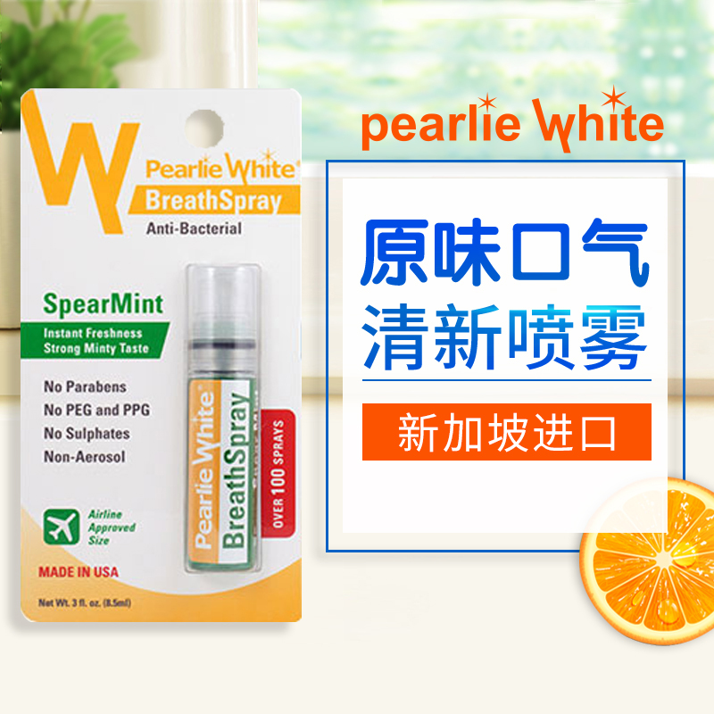 新加坡Pearlie White白丽洁原味薄荷清新剂喷雾去异味口喷