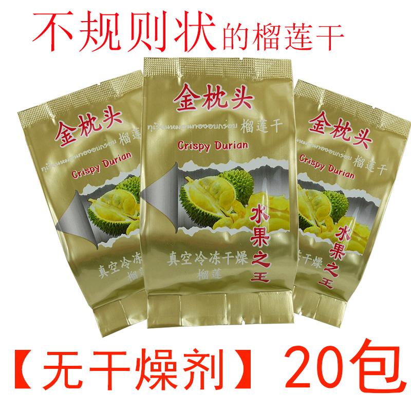 泰国金枕头榴莲干500g 原装进口特产零食冻干水果干包邮