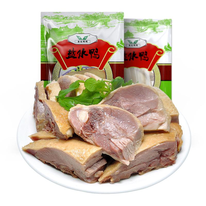 桂花鸭真空熟食盐水鸭450g上海特产年货美食板鸭咸水鸭