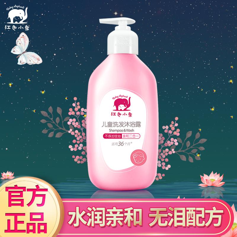 包邮红色小象沐浴露二合一3-15岁洗发水