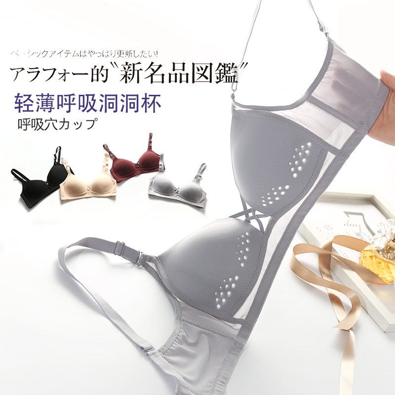 Thin underwear bra without steel hoop, down and gathered, adjustable, comfortable and traceless