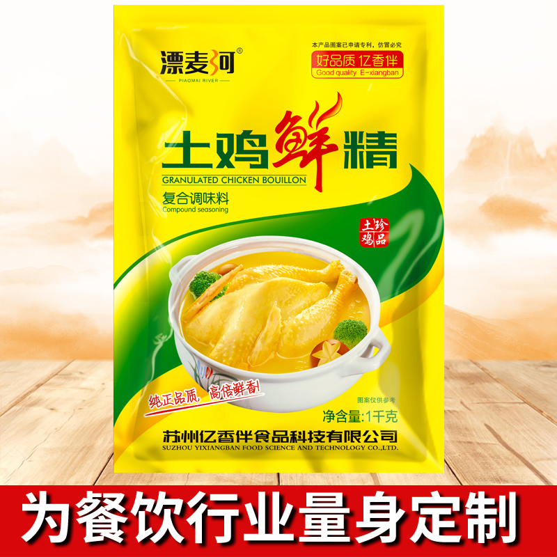 Yixiang with piaomeihe native chicken fresh essence 1kg large bag of chicken essence commercial chicken essence seasoning meal drinking 2 bags by mail