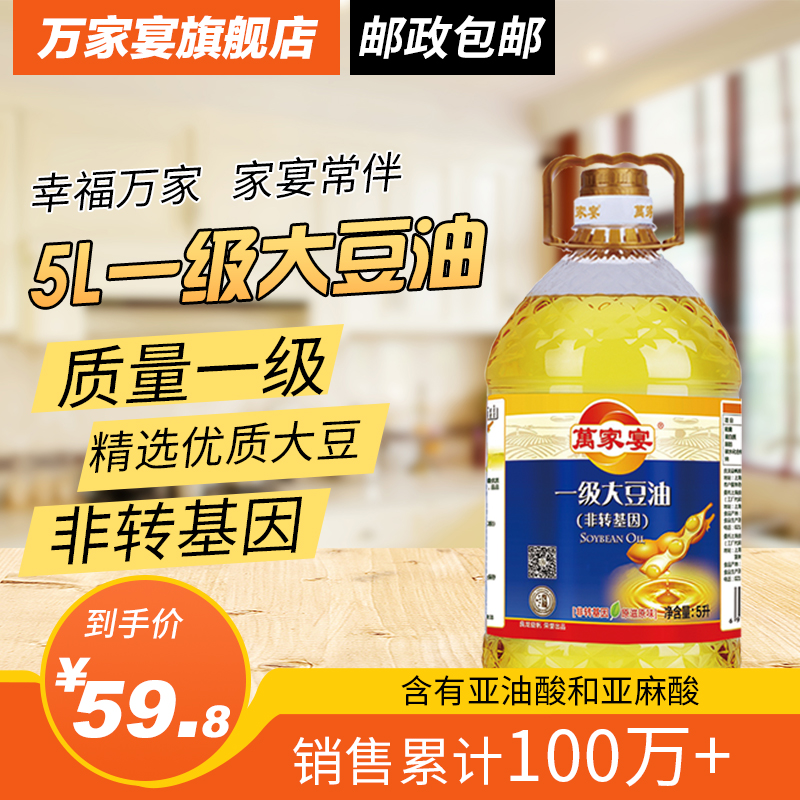 Wanjiayan soybean oil 5L non transgenic primary vegetable edible oil salad oil factory direct sales
