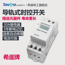 Ya Cliff Street Lamp Signature Timer rail type Time Control switch automatic microcomputer time controller 220V
