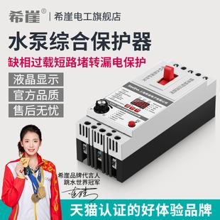 希崖水泵电机保护器三相380V缺相过载断相数显智能综合保护器开关