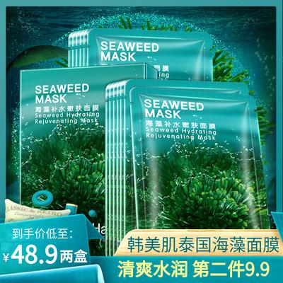 韩美肌泰国海藻面膜10片盒装新品玻尿酸提亮肤色清洁收缩毛孔