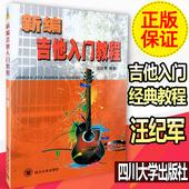【买2件减2元】正版 新编吉他入门教程 吉他初级入门教材 汪纪军编四川大学出版社