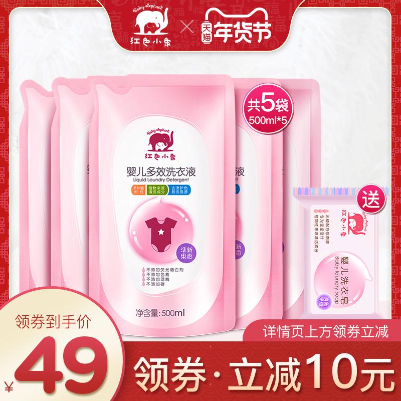 红色小象洗衣液500ml*5袋装皂液