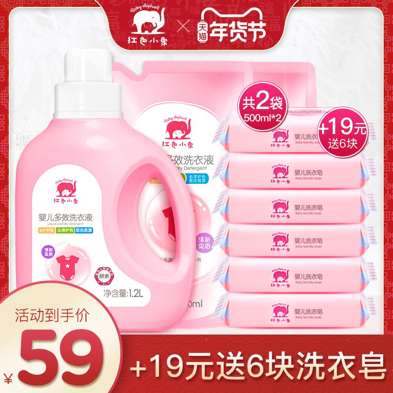 红色小象洗衣液宝宝新生家庭装正品