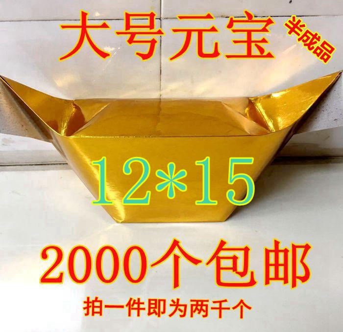 [2000个12x15银元宝金元宝纸半成品] бесплатная доставка по китаю [祭祀用品元宝半成品] в подарок [袋子]