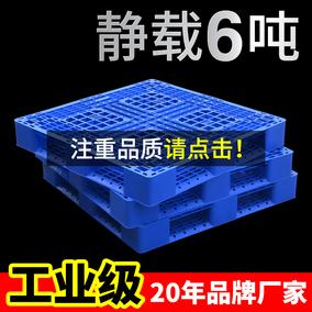 铭丰直销全新料田字型耐用注塑垫板
