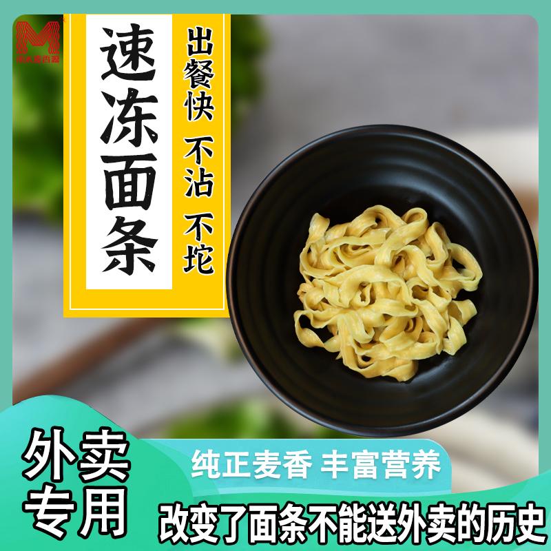 麦香源200克袋装【青稞苦荞面】速食日式捞面中国方便面