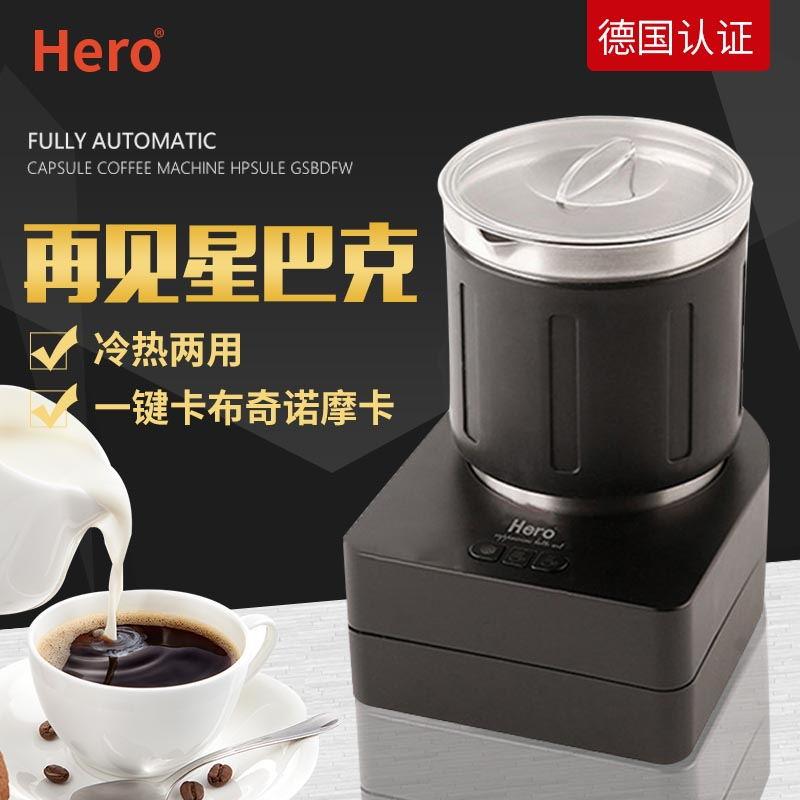 热销20件需要用券hero奶泡机 电动打奶器家用全自动打泡器冷热商用咖啡牛奶奶沫机