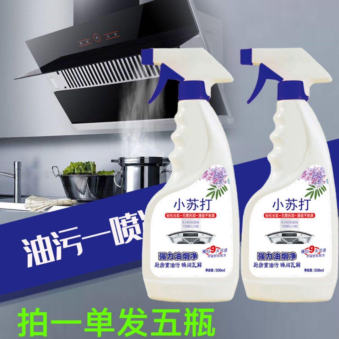 Sodium bicarbonate oil stain cleaner for range hood oil stain cleaner for kitchen
