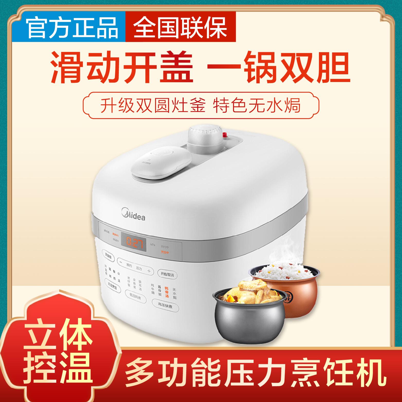 Midea/美的MY-YL50Easy505/506电压力锅家用4.8L高压锅电饭煲多功