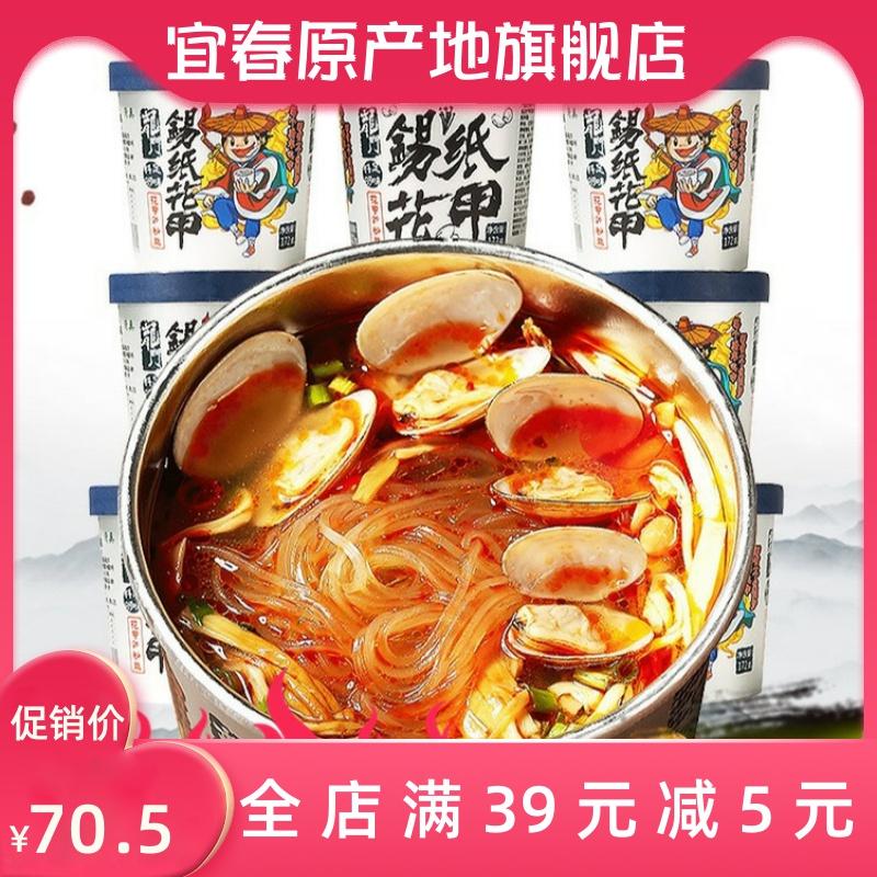 锡纸花甲粉172gx6桶酸辣粉方便速食红薯粉特色小吃含真花甲