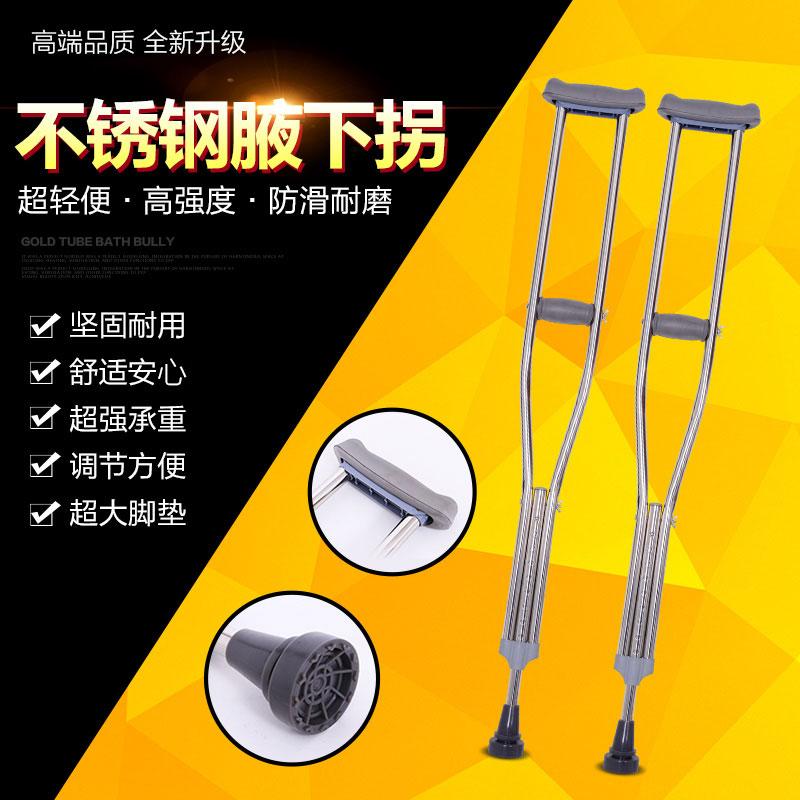 Старики костыль нержавеющей стали подмышка поворот Zhang двойной поворот скольжение пожилой инвалид болезнь человек поворот палка рука тростник регулируемые помогите силовой привод