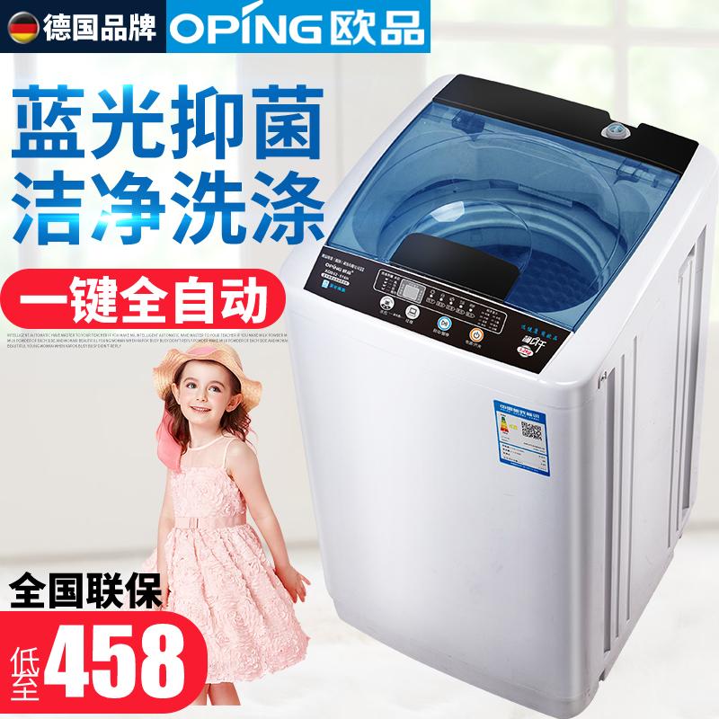 欧品全自动洗衣机大容量家用带烘干小型波轮宿舍洗脱一体机带甩干