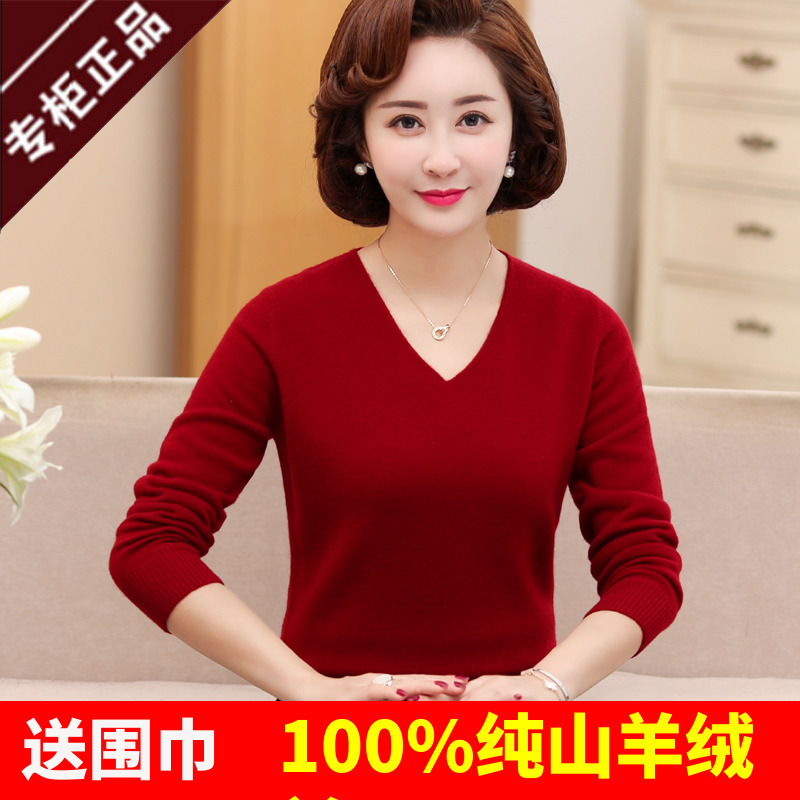 100% pure cashmere sweater made in Ordos womens V-neck slim fit short mothers chicken heart collar bottomed sweater