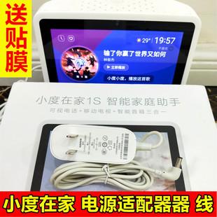 小度在家nv5001充电器1S智能音箱1C电源线百度AIWiFi适配器通用款