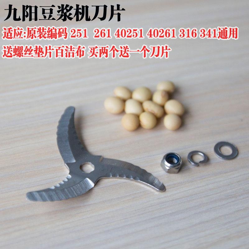 原装配件九阳豆浆机刀片DJ12B-A11DEC//A01SG/A603DG/A95D/A605SG
