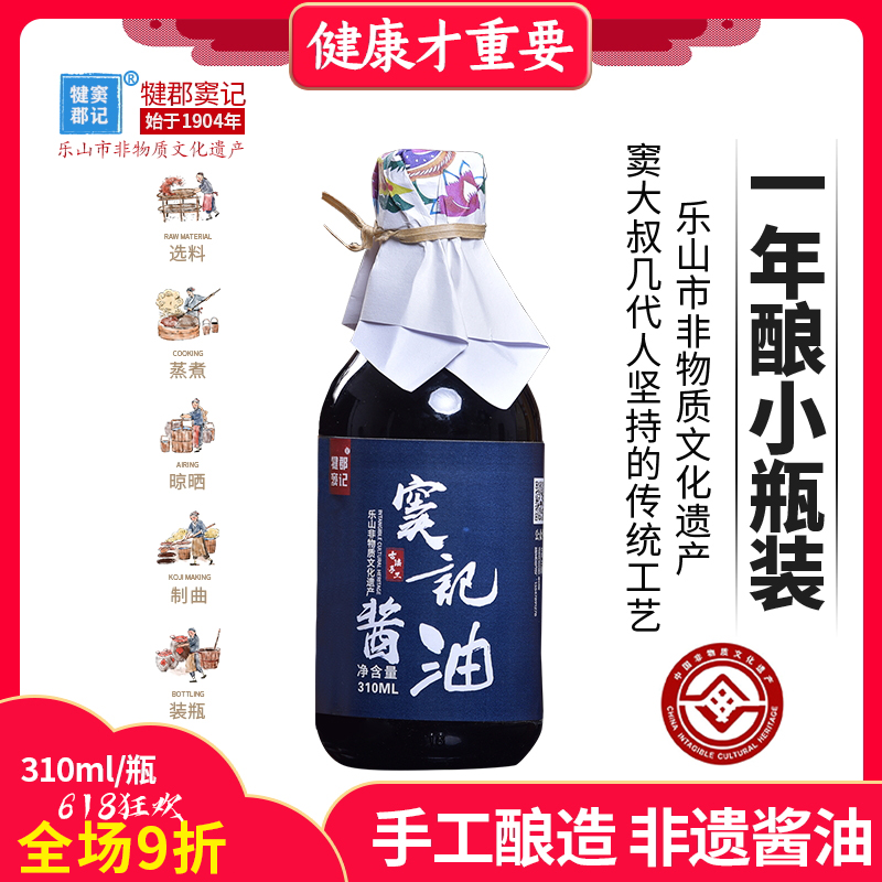 Childhood flavor: traditional manual VAT drying soy sauce whole soybean brewing soy sauce 310ML manual packaging two bottles