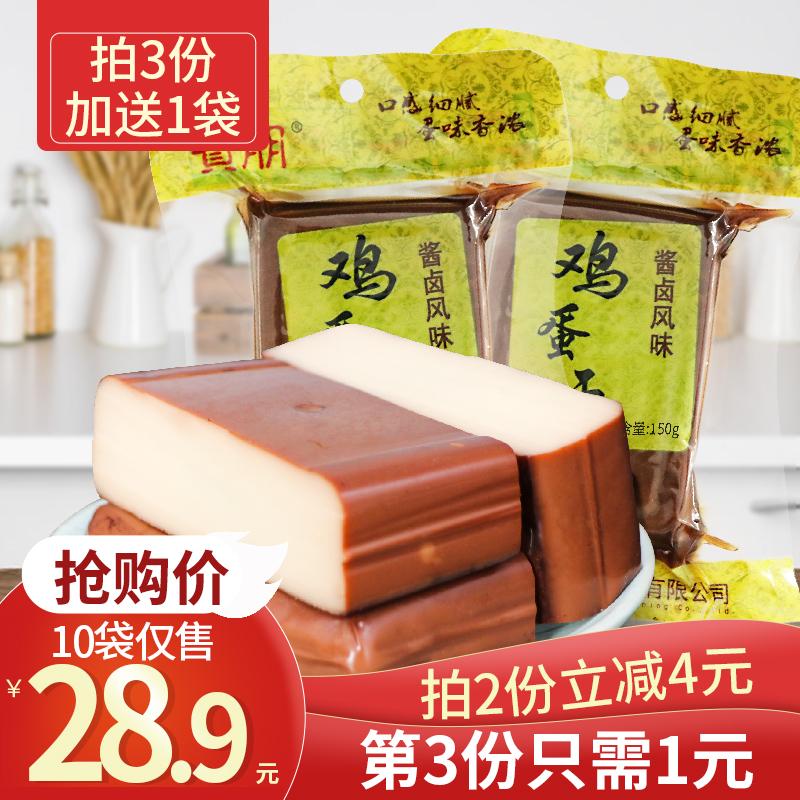宾朋鸡蛋干150g*3袋四川特产整箱酱香豆腐干豆干凉拌炒菜休闲零食