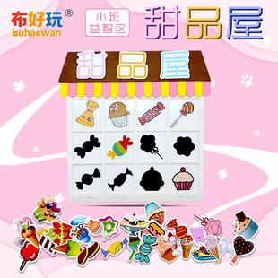 幼儿园区角自制玩教具甜品店糖果找影子 布好玩_小班益智区