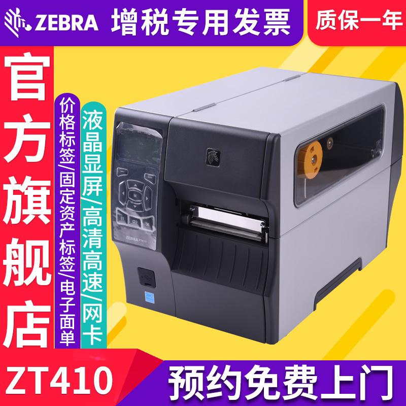 ZEBRA斑马ZT410工业级条形二维码不干胶标签打印机300/600dpi热敏热转印亚银服装吊牌水洗唛快递电子面单打标