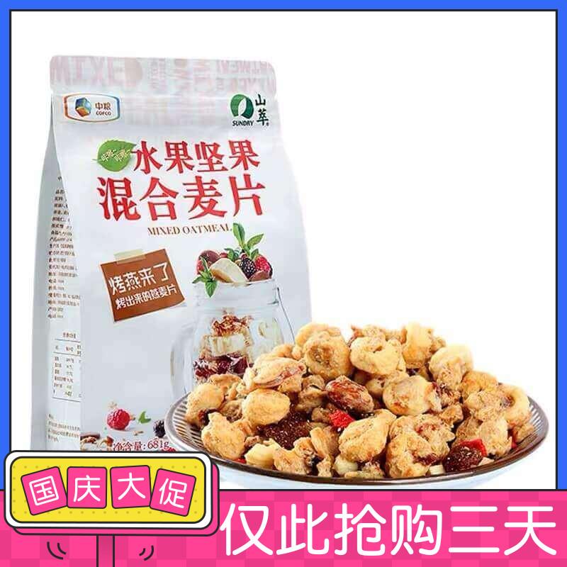 中粮山萃烤燕麦片水果坚果混合谷物麦片即食早餐干吃免煮拌酸奶吃券后39.00元