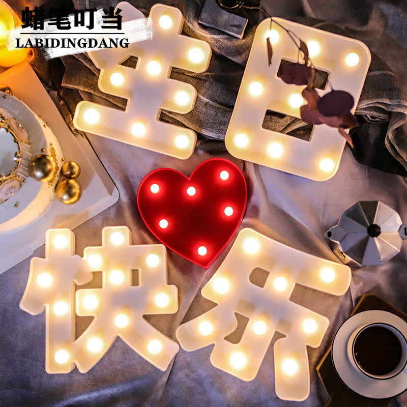 LED letter lights happy birthday glowing english lights new year decoration lights trunk proposal layout creative supplies