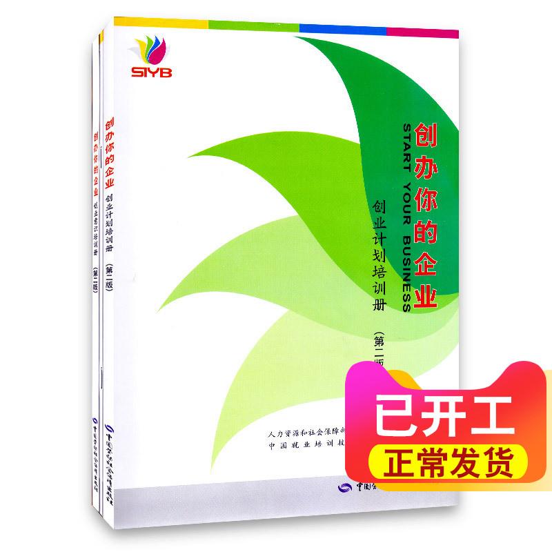 【全3册】创办你的企业-创业计划培训册(第二版)+创业意识培训册+创业计划书 创业指导书籍企业管理实务图书籍就业培训指导书籍