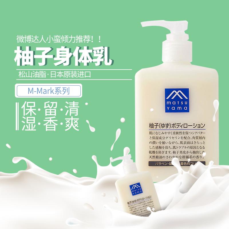 现货  日本 松山油脂matsuyama柚子 M-mark无添加保湿身体乳液