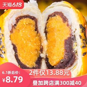 领5元券购买蛋黄酥雪媚娘海鸭蛋零食大礼包休闲食品早餐糕点网红美食小吃面包