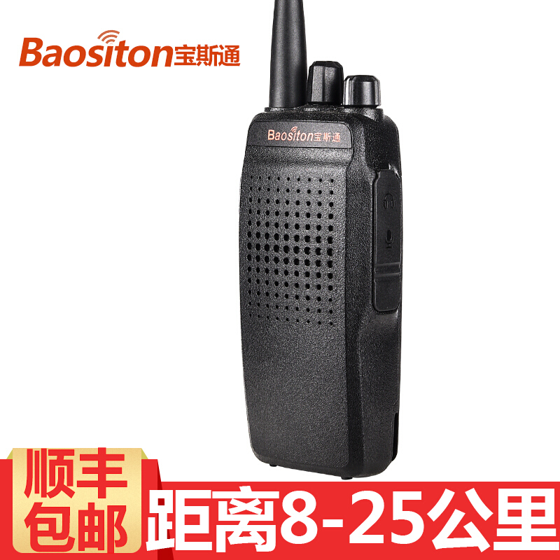 Baostone 618 high power walkie talkie stand handheld 10-50-200km outdoor professional civil Hotel military industry
