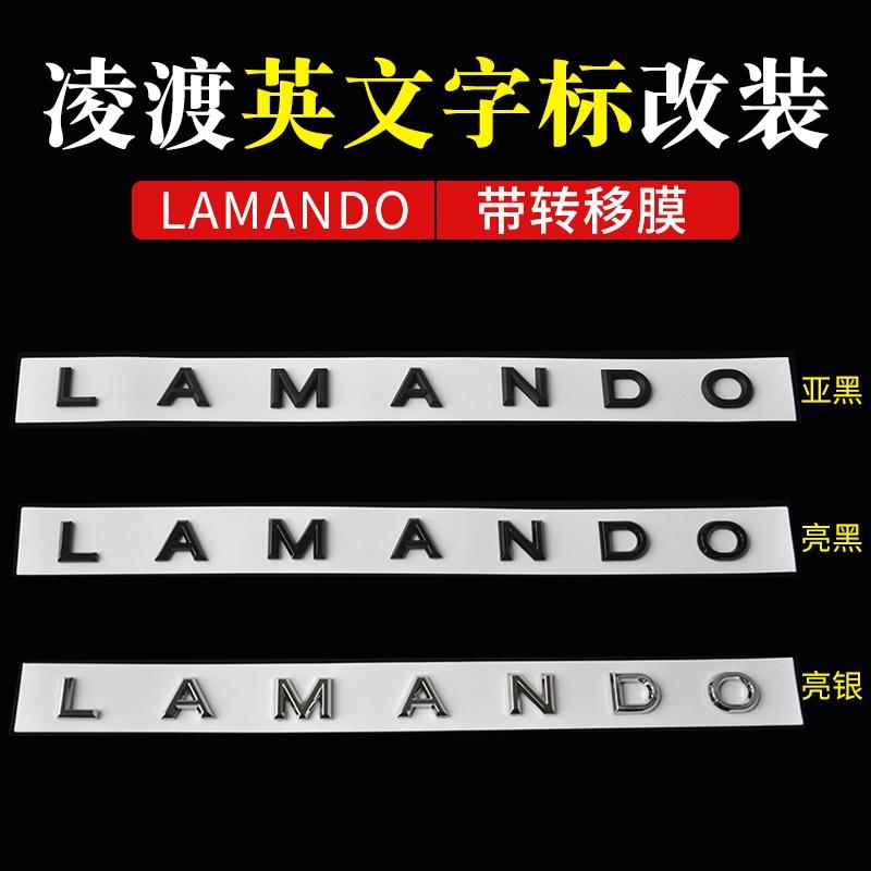 改装19款凌渡字母装饰字标LAMANDO英文车标大众后备箱车贴凌度