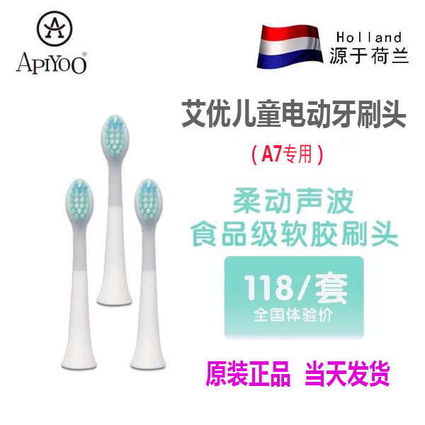 原装正品 荷兰艾优A7儿童声波电动牙刷头 APIYOO替换PCS软毛刷头