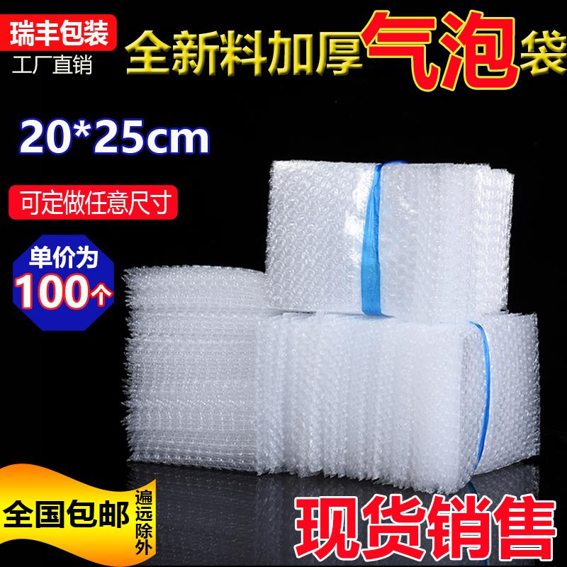 20*25cm(100个)全新料大泡加厚防震气泡袋泡泡袋泡沫包装小袋子