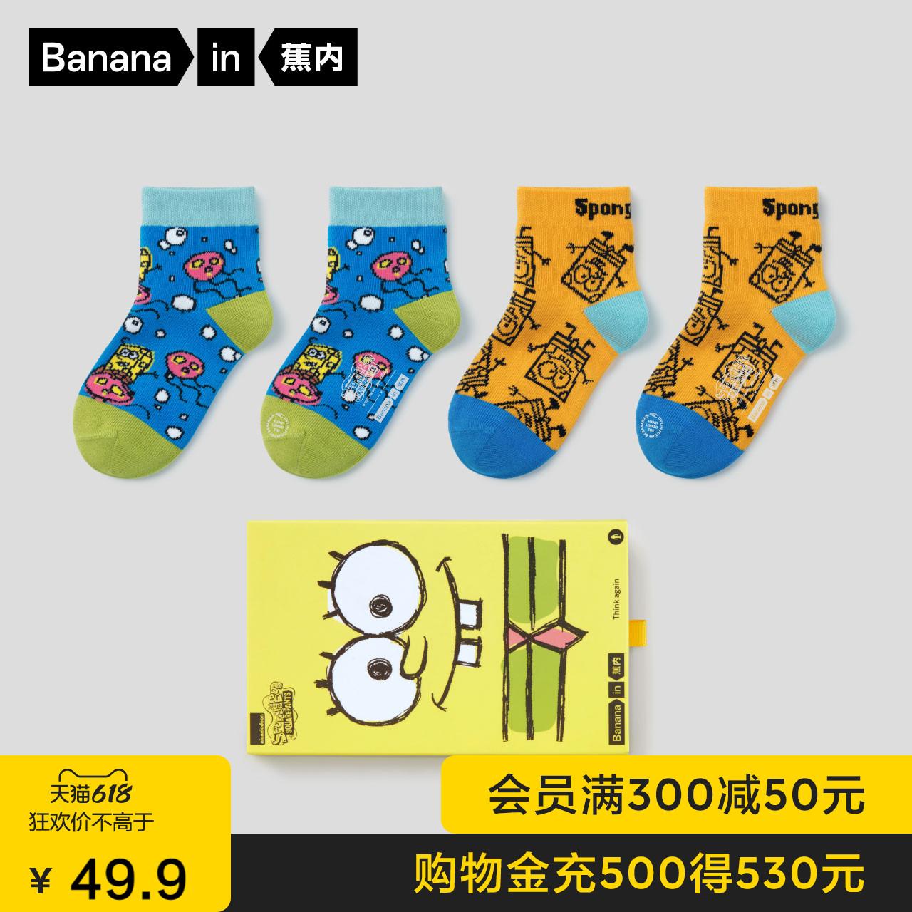 2双蕉内X海绵宝宝联名儿童袜子夏季薄款男女童卡通印花抗菌短筒袜