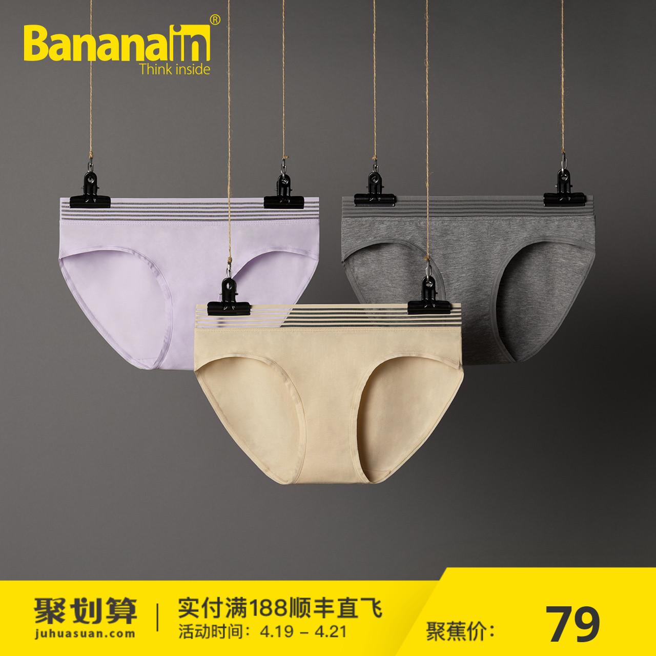 3件Bananain蕉内301H莫代尔棉质中腰少女性感三角裤女士内裤短裤