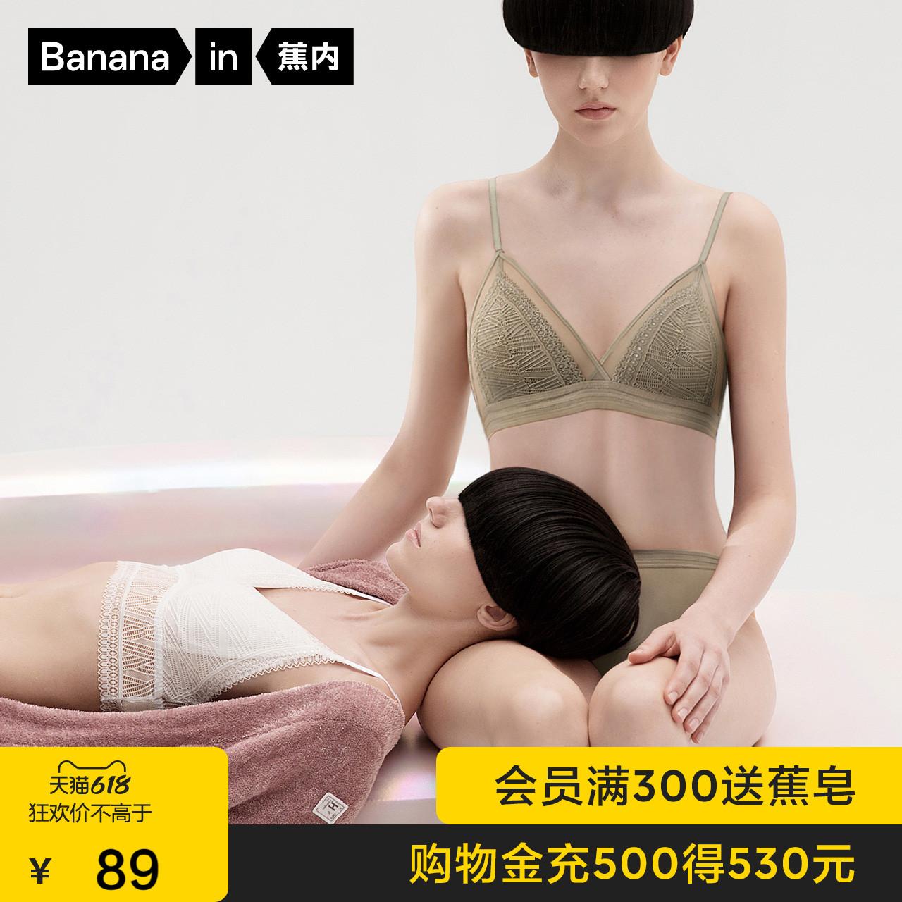 蕉内303蕾丝内衣女无钢圈法式美背性感文胸显胸小薄款女士三角杯