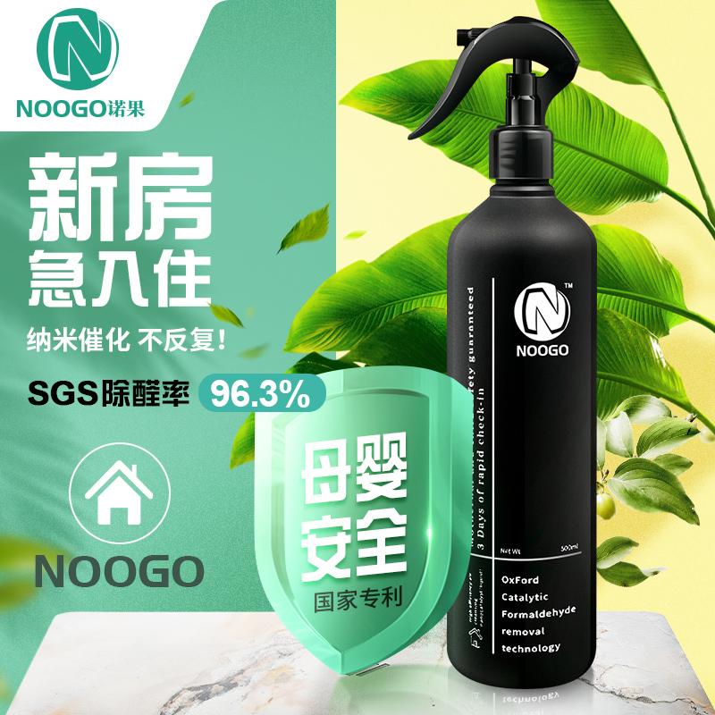 诺果除甲醛喷雾剂室内家用家具甲醛清除剂催化除醛甲醛克星吸甲醛